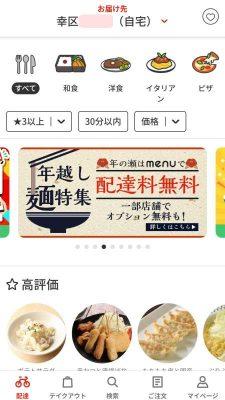 menuで年越しそば♪|デリバリーアプリの「menu」