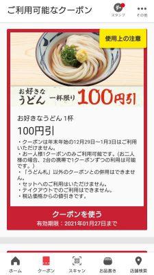 うどん100円引き|丸亀製麺アプリ