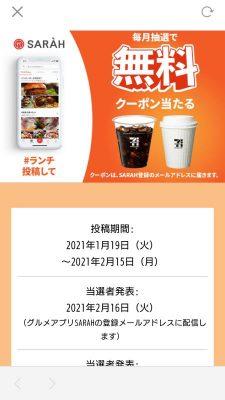 コーヒー無料クーポンが当たる!?|SARAH