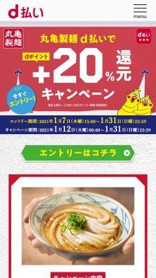 d払いで20%オフ|丸亀製麺×d払い