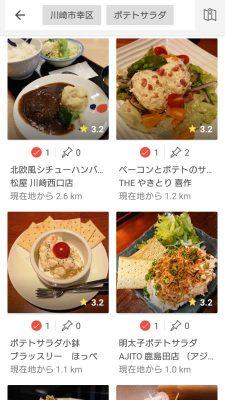 川崎市幸区×ポテトサラダで検索|SARAH