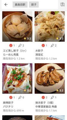 鹿島田駅×餃子|グルメアプリの「SARAH」