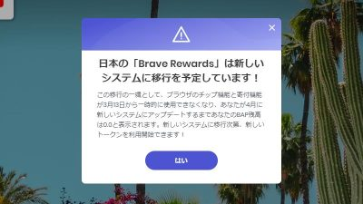 Brave Rewardsは新しいシステムへ