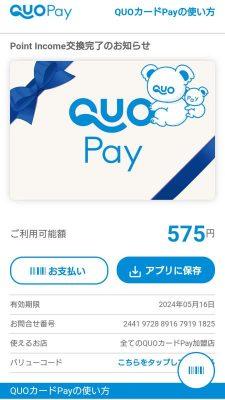 ポイントインカムからQUOカードPayに交換完了