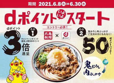 dポイントスタートキャンペーン 丸亀製麺