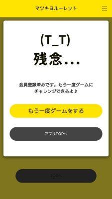 マツキヨルーレット、結果は残念... マツモトキヨシ公式アプリ