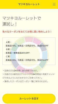 マツキヨルーレットで運試し マツモトキヨシ公式アプリ