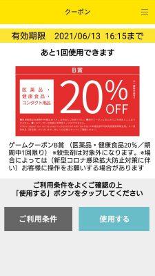 マツキヨアプリでB賞が当たった♪ マツモトキヨシ公式アプリ