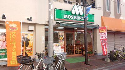 店舗外観|モスバーガー平間店