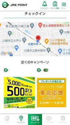 チェックイン_武蔵中原駅|JRE POINTアプリ